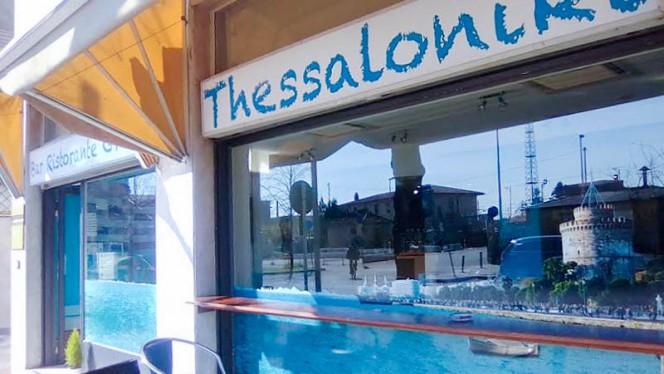 Entrata - Thessaloniki, Udine