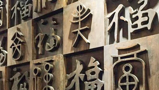 Detaglio - Xin Fu Ji 25, Milan
