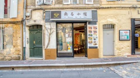 No Name, Aix-en-Provence